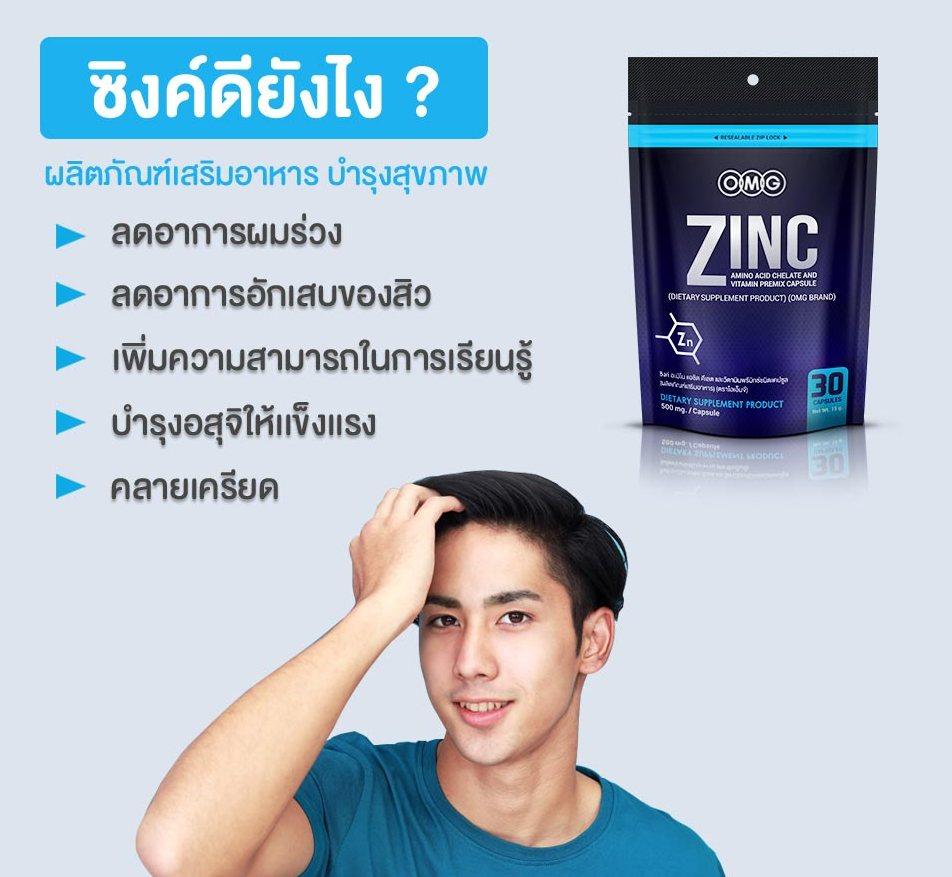 อาการนอนหลับยากจะหายไปเมื่อได้ทาน Zinc